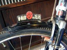 ito-20090720c.jpg