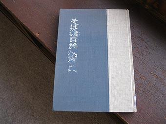 ito-20101205a.jpg