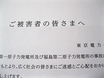 ito-20130102.jpg