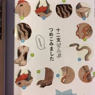 itomataro-20170113b-かわいい浮世絵-十二支.jpg