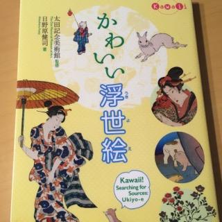 itomataro-20170113c-書籍-かわいい浮世絵.jpg